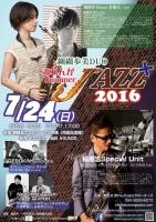 赤れんがSummerJazz+2016