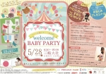 戌の日 Welcome baby party