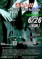 赤れんがJazzWorkshop vol.103