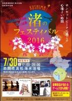 渚のフェスティバル2016