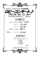 広島県立美術館 ロビーコンサート
