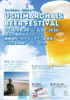 USHIMARCHAIS BEER FESTIVAL
