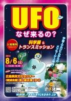 広島・トランスミッション &UFO科学展