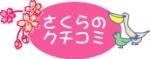 さくらのクチコミ 【行徳 駅前公園】~ペットショップK-Wan(ケイワン)さんより~