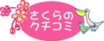 さくらのクチコミ 【行徳野鳥観察舎周辺】~ペットショップK-Wan(ケイワン)さんより~