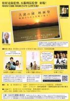 弐湖の國(にこのくに)映画祭~映画からみる茨城の魅力!~