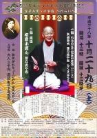 【10/29】石鎚みすゞコスモス十五周年記念 金子みすゞの宇宙 ~わらい~