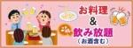 9月9日(金)プチ恋パ・アニメマンガゲーム好き編