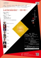 プレミアム・コンサート・シリーズVOL.7 Liebeslieder ~愛の歌~