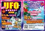 広島★UFO科学展