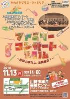 ファミリーコンサート2016~音楽の秋だよ、全員集合!~