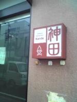 すし屋の神田本八幡店さんが閉店してました。。