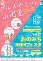 おのみちBEERフェスタ Vol.3