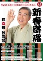 新春寄席 桂文枝 独演会