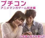 プチコン・アニメマンガゲーム好き編