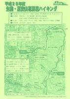 生駒・高安山花屏風ハイキング