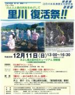 川と人と魚の共生をめざして 里川復活祭!!