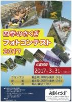 四季の作木フォトコンテスト2017