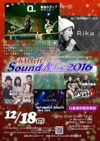 赤れんがSoundMix2016