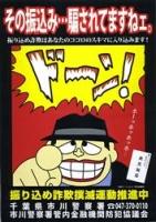 「笑ゥせぇるすまん」がのポスターが市川駅に!