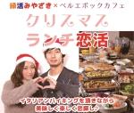 35PLUSクリスマスランチ恋活 ベルエポックカフェの美味しいランチで楽しく交流【宮崎の恋活】