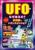12月13日(火)広島トランスミッション&UFO科学展開催★