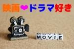 映画&ドラマ好きコン