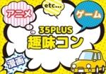 35PLUS趣味コン・アニメマンガゲーム好き編
