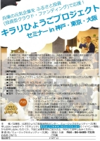 キラリひょうごプロジェクト セミナーin神戸