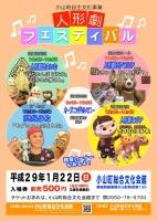 人形劇フェスティバル in おやま