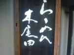 らーめん木尾田に行ってきました。