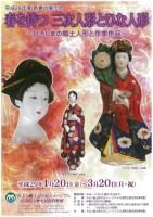 春を待つ三次人形とひな人形~ひろしまの郷土人形と作家作品~