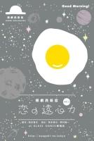 朝劇西新宿『恋の遠心力』