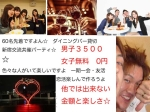 女子無料☆3.12新宿共催交流パーティ半立食☆先着60名