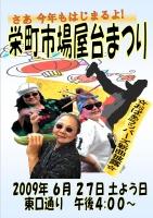 創設60周年☆栄町市場 屋台まつり