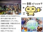 3.11先着40名、新宿共催交流パーティー、高級ラウンジBar貸切