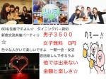 3.26新宿共催交流パーティ半立食☆BarR貸切・先着60名・ 友活・恋活・外に出なきゃ始まらないよ☆毎回大盛況