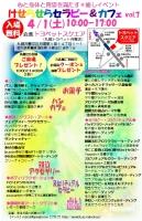 けせらせらセラピー&カフェVol.7