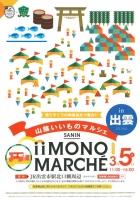 iiMONO MARCHE