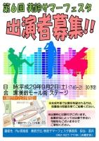 第6回 美鈴サマーフェスタ(H29.9.2)開催