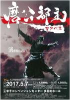 第15回鳥取県総合芸術文化祭・とりアート2017メイン事業 とりアートダンスプロジェクト公演「磨公部主《マクベス》」