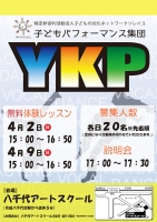 子どもパフォーマンス集団YKP「無料体験レッスン開催」
