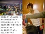 新宿共催交流パーティー