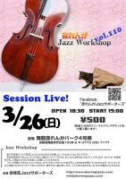赤れんがJazzWorkshop vol.110