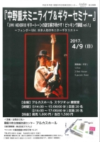 中野重夫ミニライブ&ギターセミナー