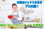 婚活に向けてスキルアップ♫料理教室~男性編