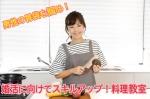 婚活に向けてスキルアップ♫料理教室~女性編