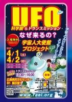 広島UFO科学展&トランスミッション&パーティー
