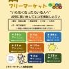 岡崎フリーマーケットのイメージ