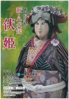 辻村寿三郎 新・八犬伝 伏姫
